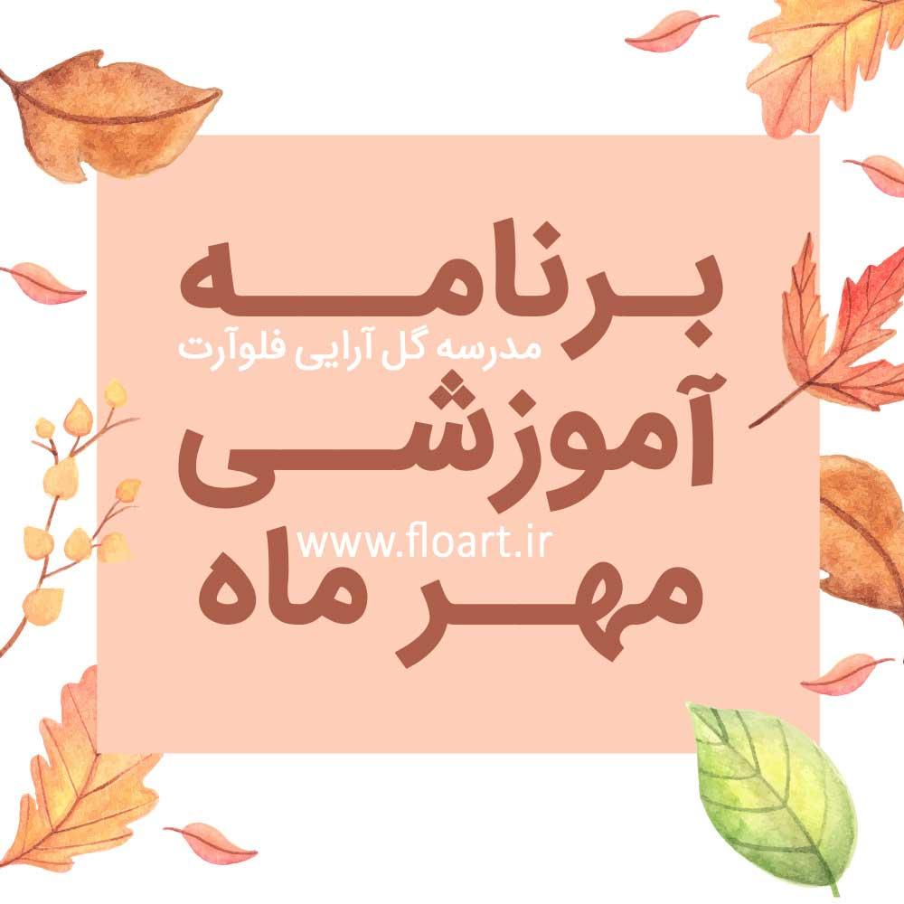 برنامه کلاس های مهرماه آموزشگاه گل آرایی فلوآرت