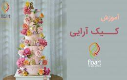 کیک گل آرایی با گل های طبیعی