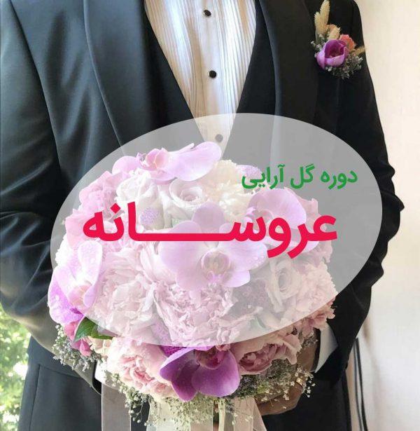 دوره-گل-آرایی-عروسانه