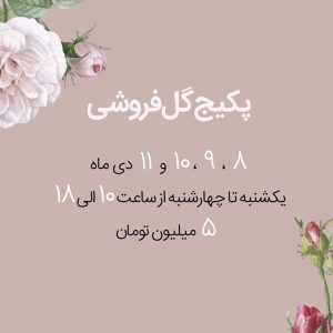 دوره های گل آرایی (1)